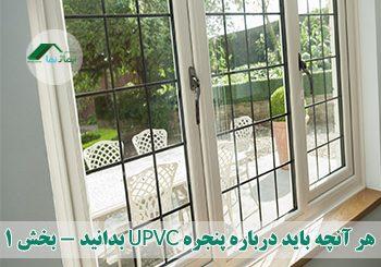 هر آنچه باید درباره پنجره UPVC بدانید – بخش اول